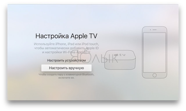 Настройка Apple TV вручную