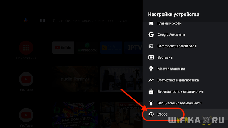 сброс настроек android smart tv box