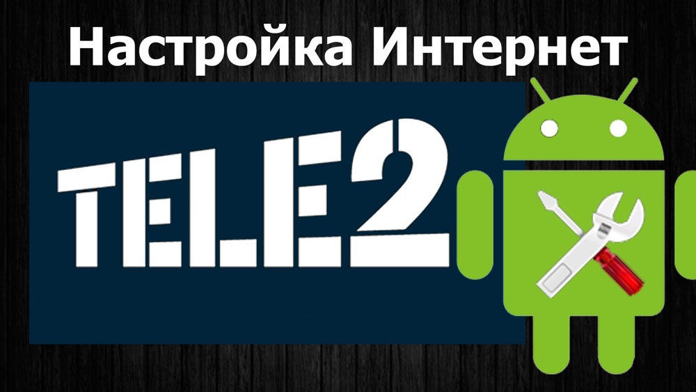 tele2-internet-android.jpg